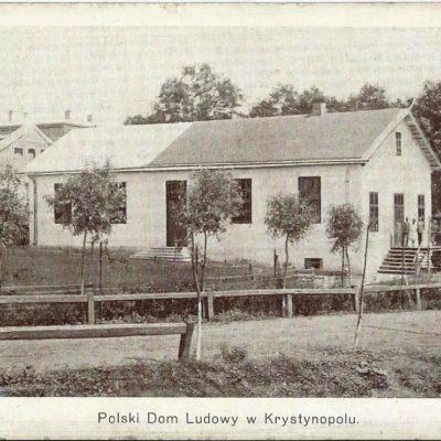 Польський народний дім у Кристинополі. 1930-ті роки