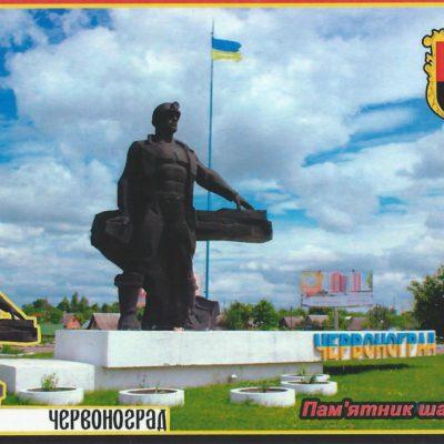 Монумент Гімн Праці. 2017