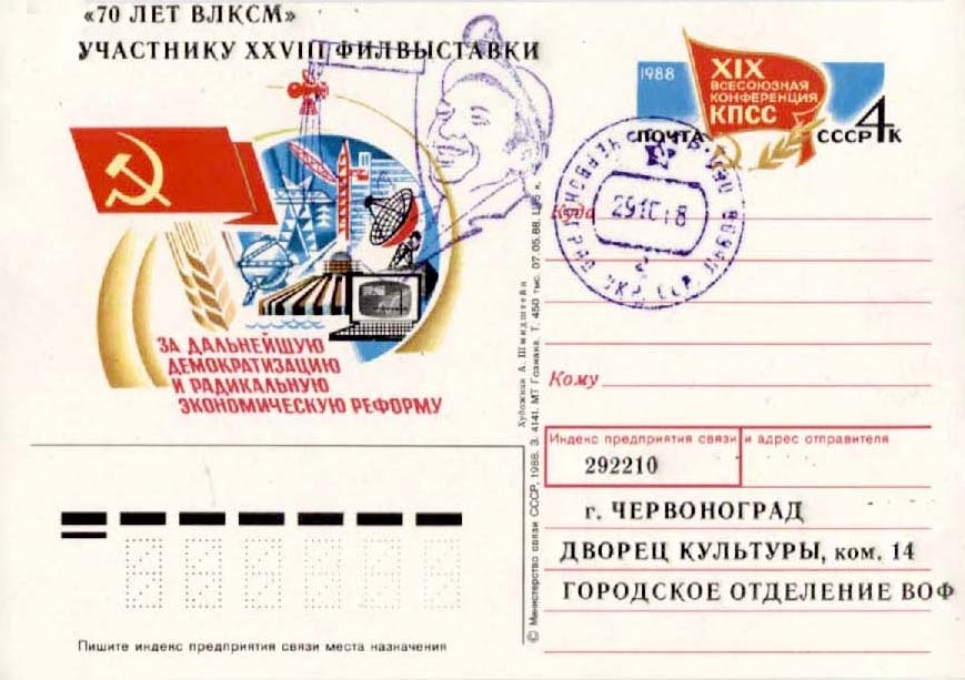 Учаснику XXVIII філателістичної виставки. 1988. Гашена