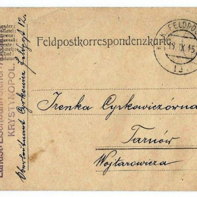 Поштівка Кристинополь-Тарнув. Вересень, 1915
