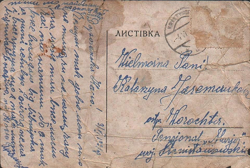 Ворохта-Кристинопіль. 1931