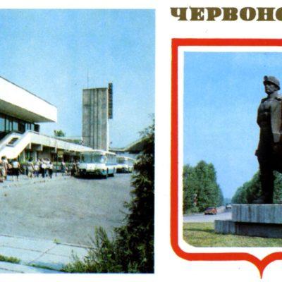 Автовокзал, 1985. Фото. Р. Якименко
