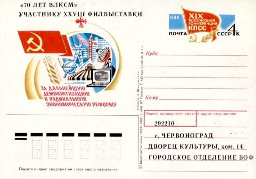 Учаснику XXVIII філателістичної виставки. 1988