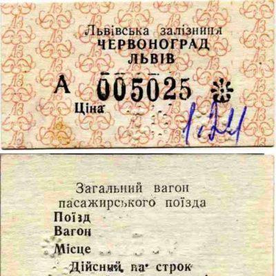 Червоноград-Львів, 1990-ті