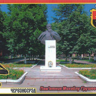 Пам'ятник М. Грушевському. 2017