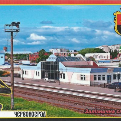 Залізничний вокзал. 2017