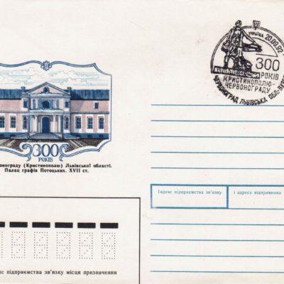 300 років Червонограду (Кристинополю). 1992 (спецпогашення)