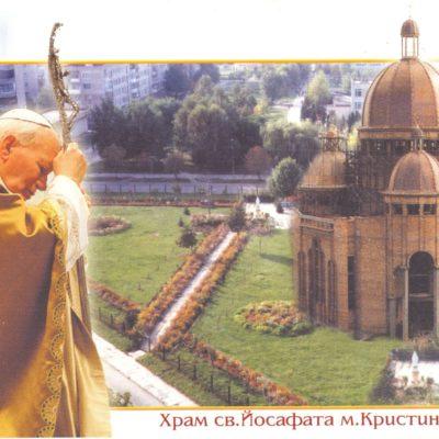 Храм св.Йосафата, 2001