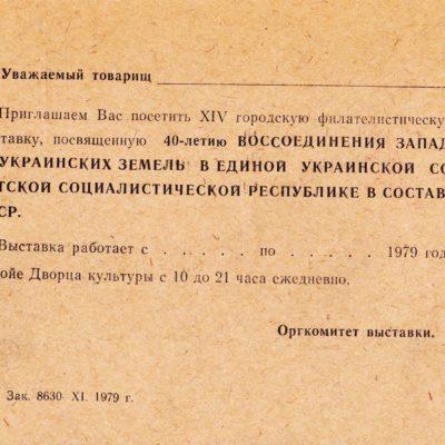 Запрошення на філатилістичну виставку у м. Червоноград. 1979