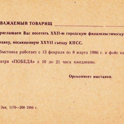 Запрошення на філатилістичну виставку у м. Червоноград. 1986
