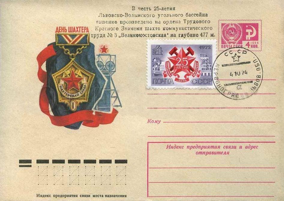Конверт до Дня шахтаря. 1956 (спецпогашення 1974)