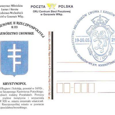 Кристинополь. 2006. Республіка Польща.