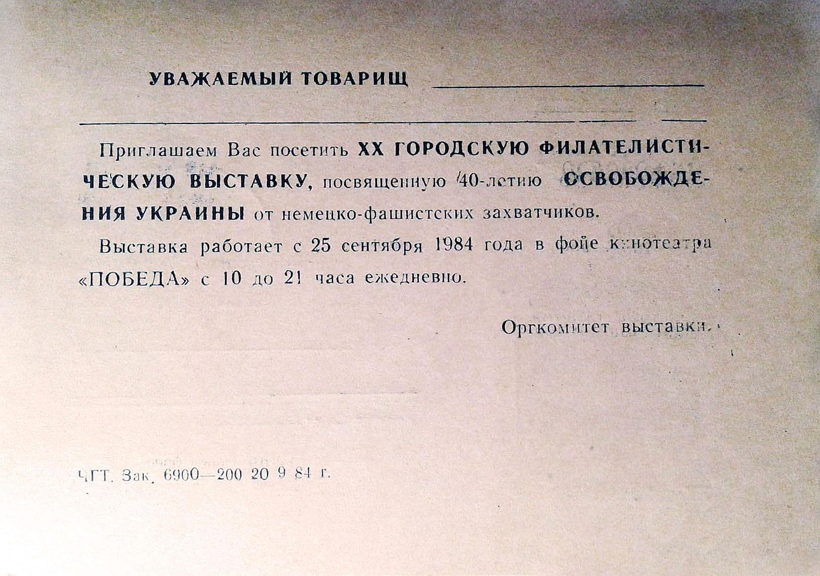 Запрошення на філатилістичну виставку у м. Червоноград. 1984
