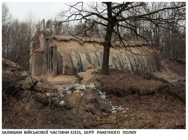 Залишки військової частини, с. Бендюга, 2010 р.