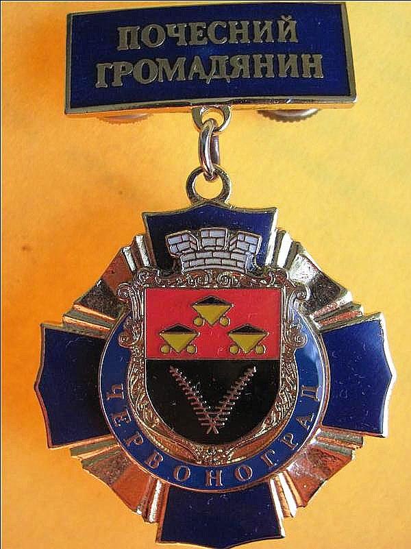 Почесний громадянин Червонограда, 2000-і рр.