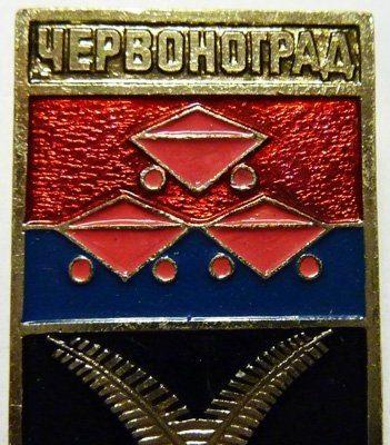 Червоноград. Серія Донецка ИХТ-1 (великі)