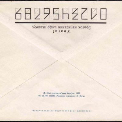 300 років Червонограду (Кристинополю). 1992
