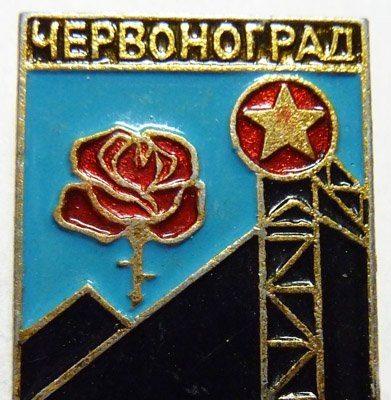 Червоноград. Серія Київська сучасна. Анодований варіант