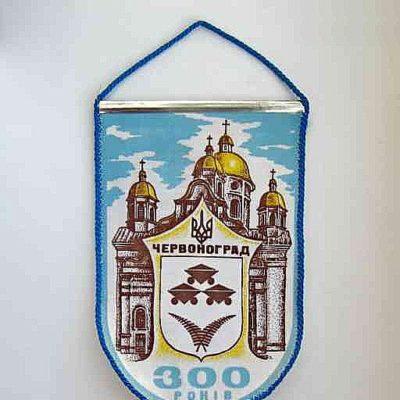 300 років Кристинополю. 1992