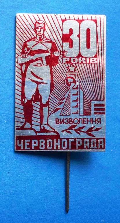 30 років визволення Червонограда, 1974