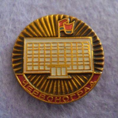Червоноград. Будинок адміністрації міста. СРСР.