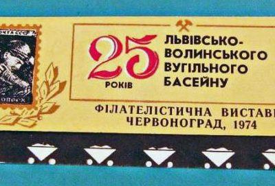 Філателістична виставка, 1974