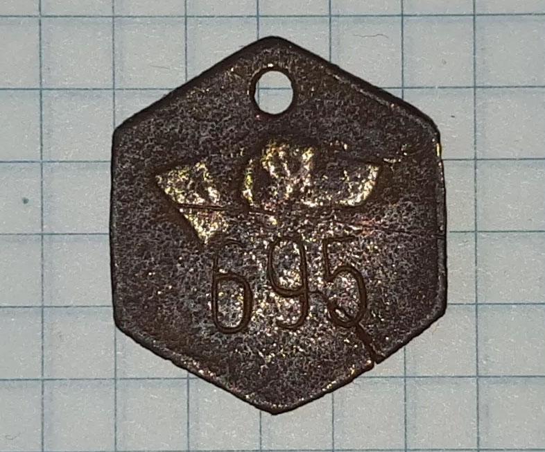 Собачий жетон. 1936
