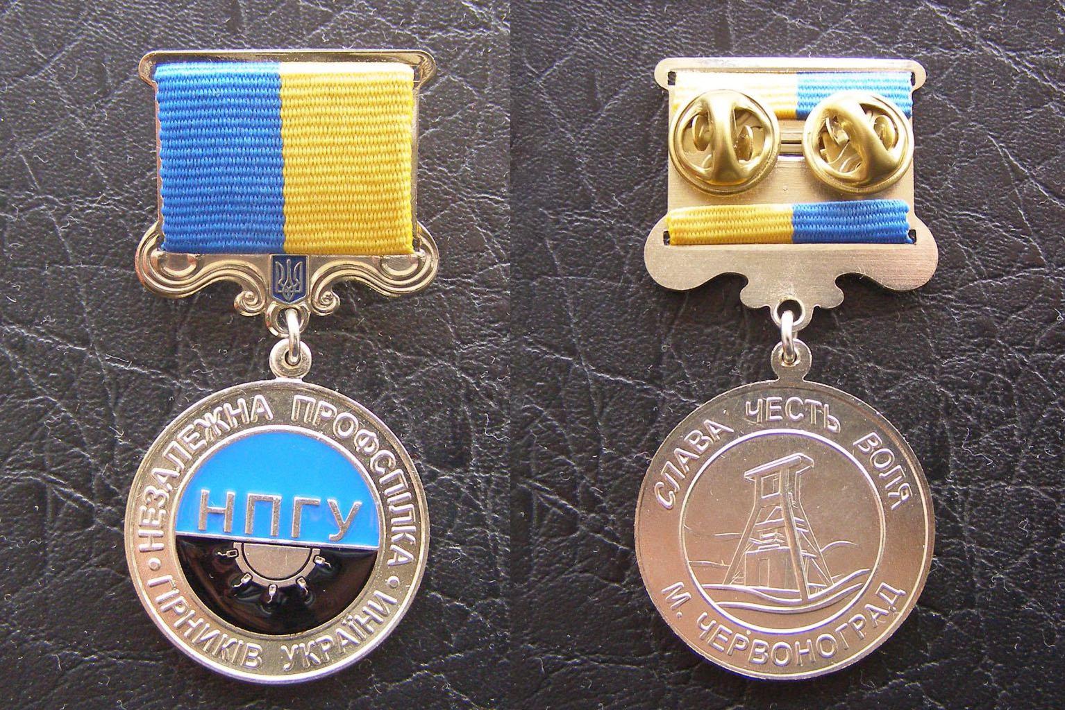 Нагорода НПГУ. 2010-ті рр.