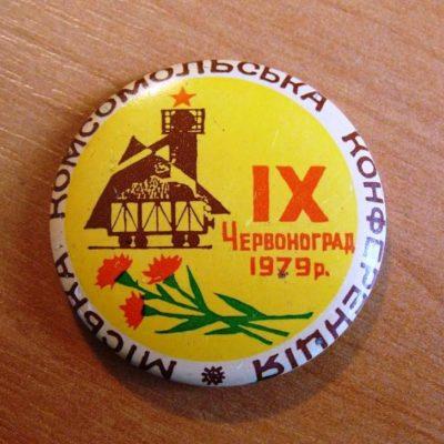 ВЛКСМ 9, Комсомольська конференція, 1979