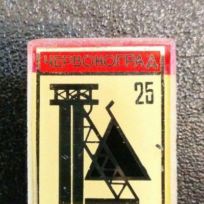 25 років Червонограду. 1976