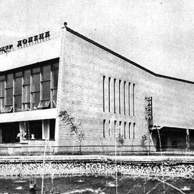 Кінотеатр Донецьк, Донецьк