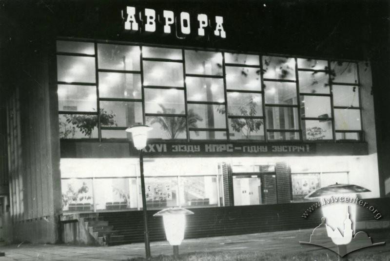 Кінотеатр Аврора, Дрогобич