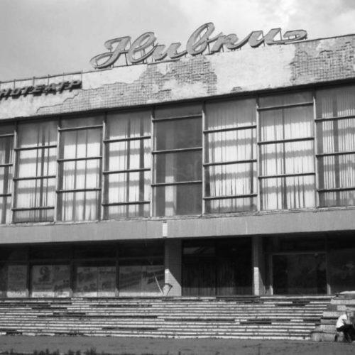 Кінотеатр Нивки, Київ