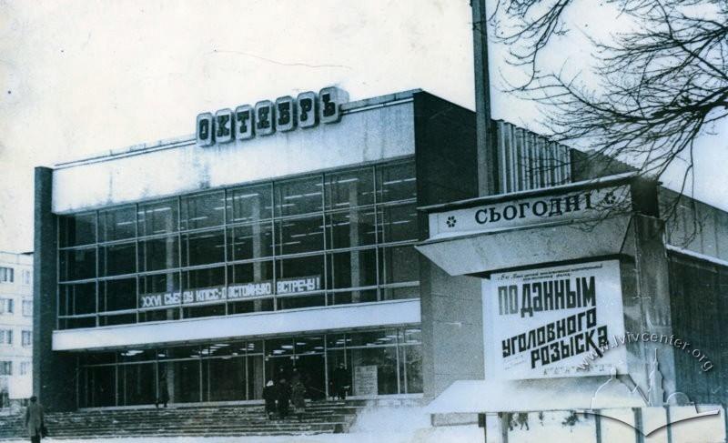 Кінотеатр Жовтень, Львів