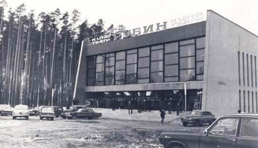 Кінотеатр Рубін, Перм