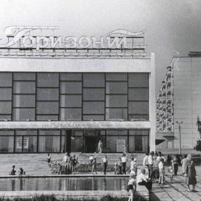 Кінотеатр Горизонт, Сизрань