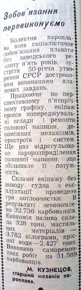 Газета Шахтар Червонограда. 1972