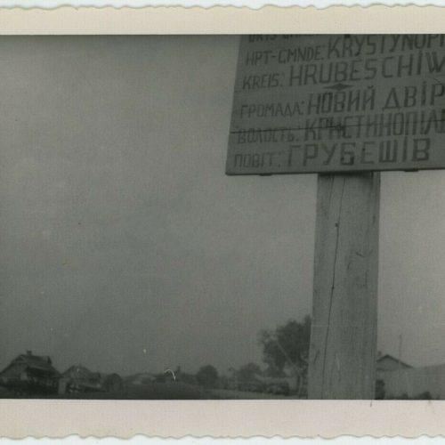 Новий Двір. 1941