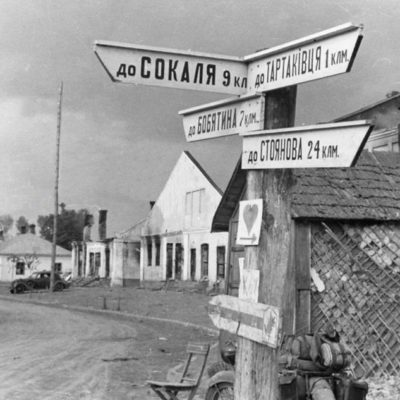 Тартаків. 1941