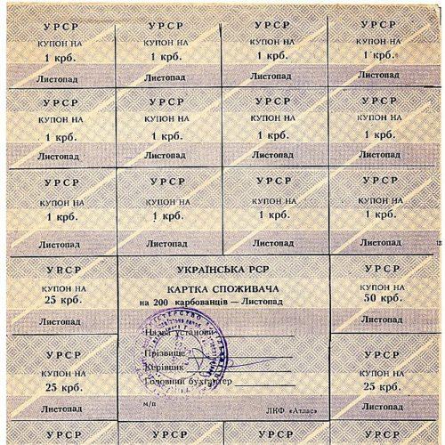 Відрізні купони УРСР