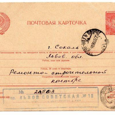 Львів-Сокаль. 1958