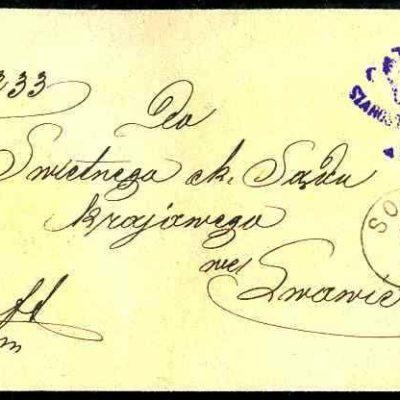 Сокаль-Львів. 1893