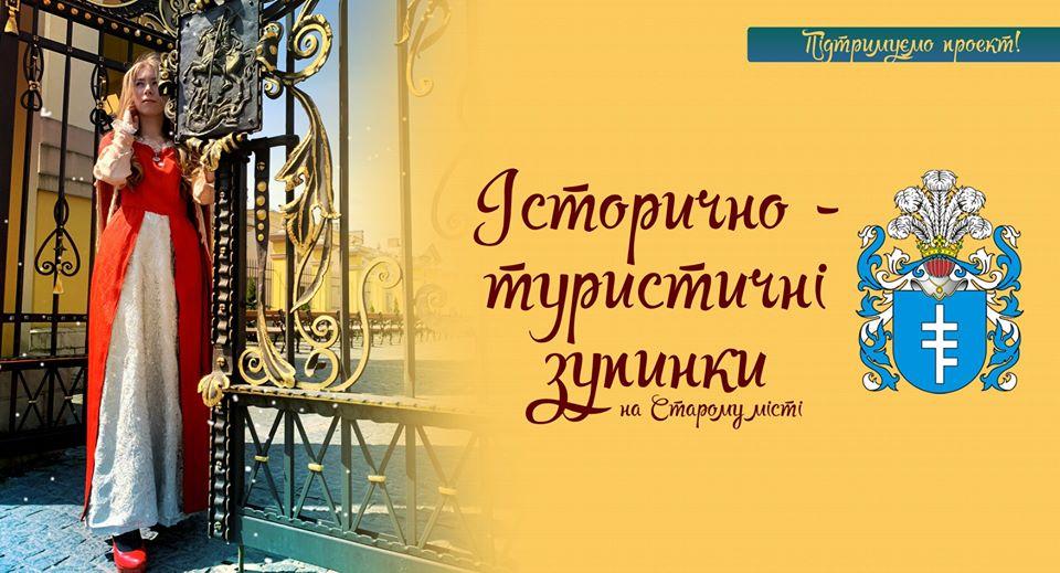 Історично-туристичні зупинки у старій частині Червонограда