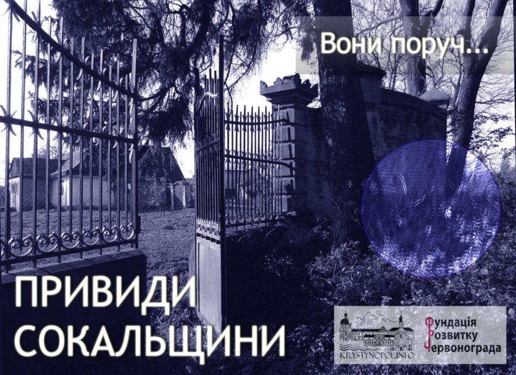 """Проект """"Привиди Сокальщини"""""""