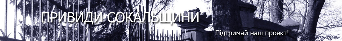 Привиди Сокальщини. Підтримай наш проект!