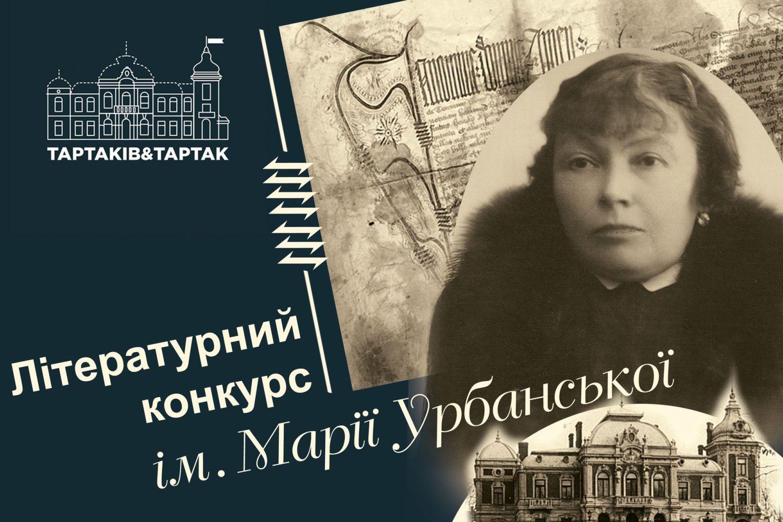 Літературний конкурс ім. Марії Урбанської