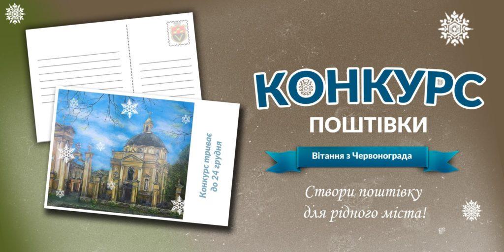 """Визначені переможці конкурсу поштівки """"Вітання з Червонограда"""""""