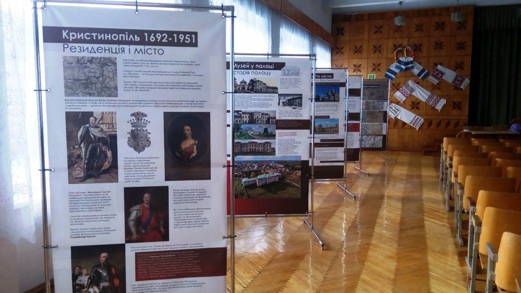 """Мобільна інформаційна виставка """"Історія Кристинополя"""""""