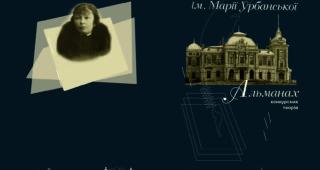 Вийшов друком альманах творів літературного конкурсу ім. Марії Урбанської