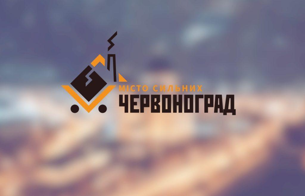 До Дня міста Червоноград отримав свій слоган